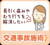 交通事故の怪我(長引く痛みやむち打ちを解消したい)