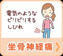 坐骨神経痛(電気のようなピリピリするしびれ)