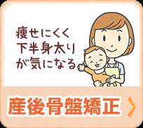 産後骨盤矯正(痩せにくく下半身太りが気になる)