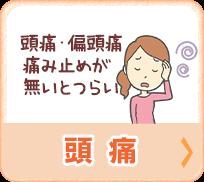 頭痛(痛み止めが無いと頭痛がツライ)